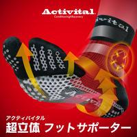 Activital アクティバイタル 超立体 フットサポーター【メーカー正規品】