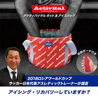 Activital アクティバイタル ホット & アイスバッグ【メーカー正規品】