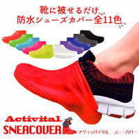 Activital アクティバイタル スニーカバー【メーカー正規品】