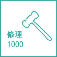 お修理1000