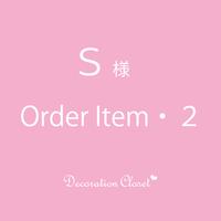 S様 オーダーアイテム【2】