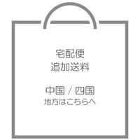 宅配便追加料金★中国/四国
