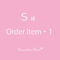 S様 オーダーアイテム【1】