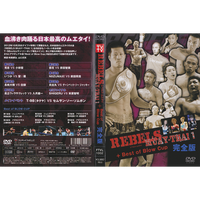 【DVD】REBELS MUAY-THAI 1 2012.10.28 ディファ有明