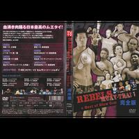 【DVD】REBELS MUAY-THAI 1 2012.10.28 ディファ有明