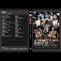 【DVD】REBELS.52 2017.9.6 後楽園ホール
