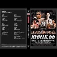 【DVD】REBELS.55 2018.4.27 後楽園ホール