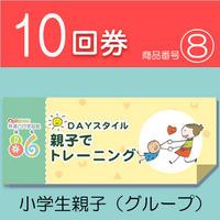 【10回券】DAYスタイル親子でトレーニング 小学生親子(グループ)