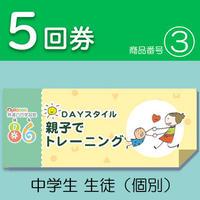 【5回券】DAYスタイル 親子でトレーニング 中学生生徒(個別)