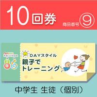 【10回券】DAYスタイル親子でトレーニング 中学生生徒(個別)