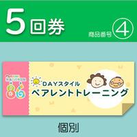 【5回券】DAYスタイル ペアレントトレーニング(個別)
