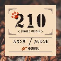 ルワンダ:カリシンビ【しっかりとした酸味】200g