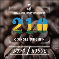 ルワンダ:カリシンビ【中浅煎り】200g