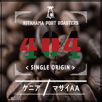 ケニア:マサイAA【コクがしっかりとあり、濃厚なフルーツを思わせる風味】中深煎り 200g