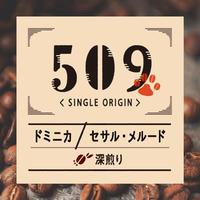 ドミニカ:セサル・メルード【フルーティな甘い香り】200g