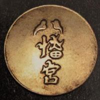 【K-067】前立 八幡宮