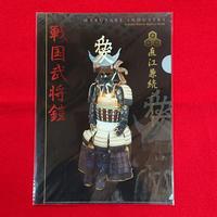 丸武オリジナルA4クリアファイル(限定品)直江兼続
