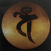 【K-202】前立 丸に梵字