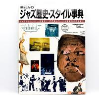 ジャズ歴史・スタイル事典