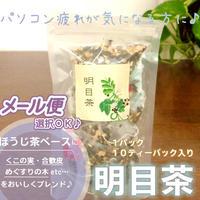 明目茶 10P