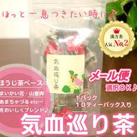 気血巡り茶 10P