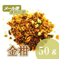 金柑 50g