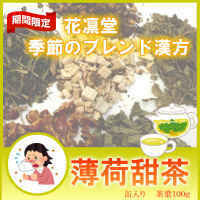 季節ブレンド 薄荷甜茶 缶入り100g
