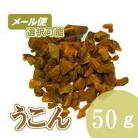 うこん(姜黄) 50g