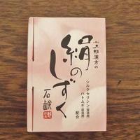 小太郎漢方 絹のしずく石鹸
