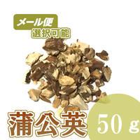 たんぽぽの根(蒲公英) 50g