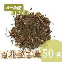 白花蛇舌草 50g