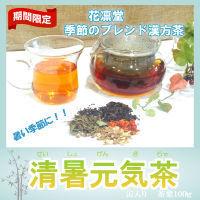 季節ブレンド 清暑元気茶 缶入り100g