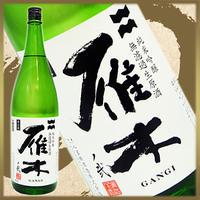【限定生産】雁木 純米吟醸 【山田錦】31BY:無濾過生原酒 1800ml