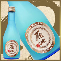 【限定生産】雁木 日本酒スパークリング 純米酒【山田錦】30BY:無濾過生原酒 300ml