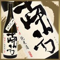 【限定生産】世界一統 南方 超辛口純米酒【山田錦】31BY:無濾過生原酒 1800ml