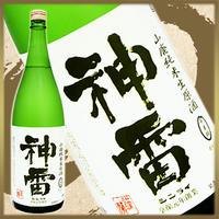 【限定生産】神雷 山廃純米生原酒【千本錦】29BY:無濾過生原酒 1800ml