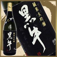 【限定生産】黒牛 純米大吟醸 斗瓶取り【山田錦】30BY:無濾過生原酒 1800ml