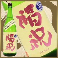 【限定生産】福祝 純米吟醸 初しぼり【彗星】30BY:無濾過生原酒 1800ml