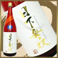 【限定生産】 日下無双 純米酒【西都の雫】30BY:無濾過生原酒 1800ml