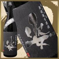 姿 プレミアム 純米吟醸【山田錦】30BY:無濾過生原酒 1800ml