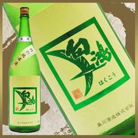 【限定生産】白鴻 特別純米【麹米・八反35号 掛米・山田錦】30BY:無濾過生原酒 1800ml