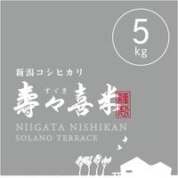 【R.2年度産】【白米 5kg】  『寿々喜(すゞき)米』 新潟コシヒカリ 50%減農薬・減化学肥料