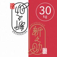 【R.2年度産】【玄米 30kg】  そら野テラスの  『新之助』