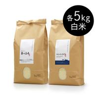 【R.2年度産】『コシヒカリセット 大』 「寿々喜米・コシヒカリ」 白米 各5kg入