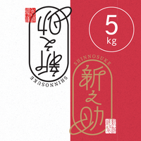 【R.2年度産】【玄米 5kg】  そら野テラスの  『新之助』