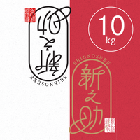 【R.2年度産】【玄米 10kg】  そら野テラスの  『新之助』