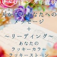 【迎春】清らかな新年に☆リャンティのリーディング年賀状と開運招福セット☆彡黒水晶の古代勾玉