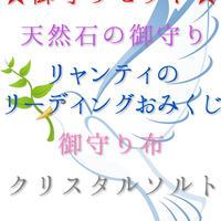 【迎春】清らかな新年に☆リャンティのリーディング年賀状と開運招福セット☆彡笑福ねずみ
