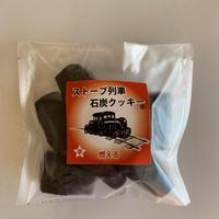 石炭クッキーMパック【燃える】