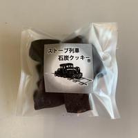 石炭クッキーMパック